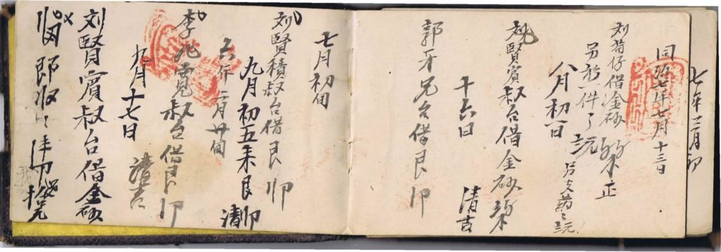 A sample page of the notebook belonging to Liu Miao Jie (HEATGG photo collection)